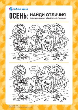 Осень: найди отличия и раскрась