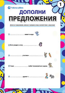 Дополни предложения №1: развитие навыков письменной речи