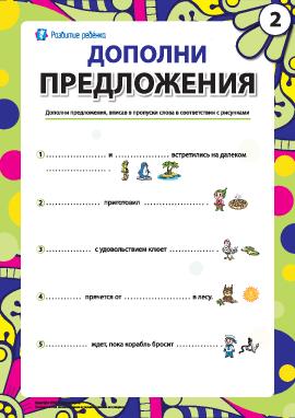 Дополни предложения №2: развитие навыков письменной речи
