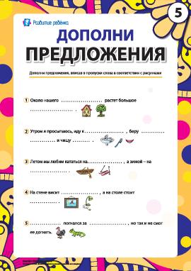 Дополни предложения №5: развитие навыков письменной речи