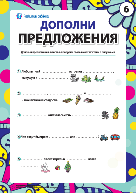 Дополни предложения №6: развитие навыков письменной речи