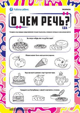 О чем речь №5: еда