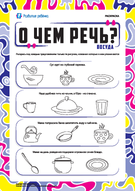 О чем речь №6: посуда