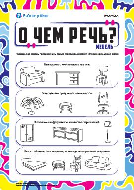 О чем речь №8: мебель