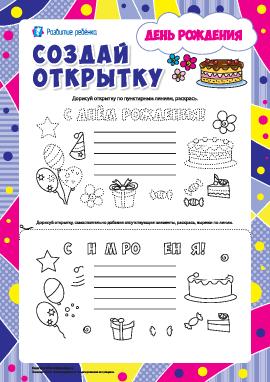 Создаем открытку №1: день рождения