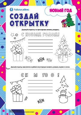 Создаем открытку №3: Новый год