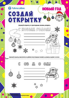 Создаем открытку №4: Новый год