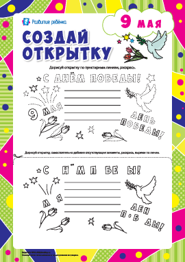 Создаем открытку №8: День Победы