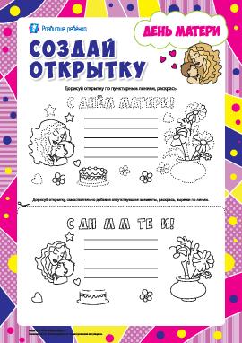 Создаем открытку №10: День матери