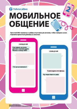 Мобильное общение №2: навыки письменной речи