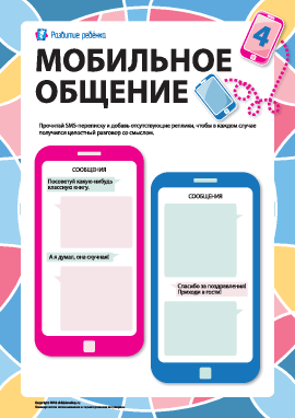 Мобильное общение №4: навыки письменной речи