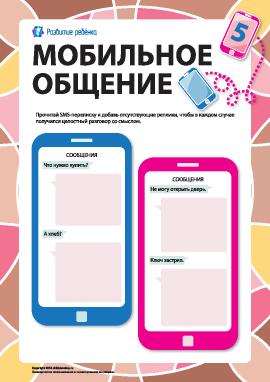 Мобильное общение №5: навыки письменной речи