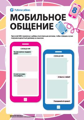 Мобильное общение №8: навыки письменной речи