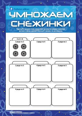 Принцип умножения: умножаем снежинки
