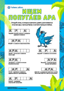 Словарный запас: ищем попугаев ара