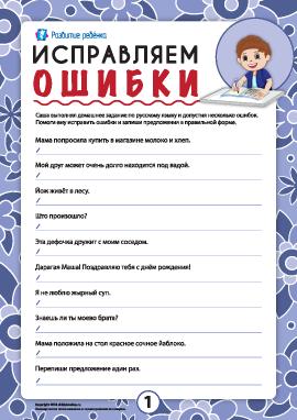 Исправляем ошибки №1 (русский язык)
