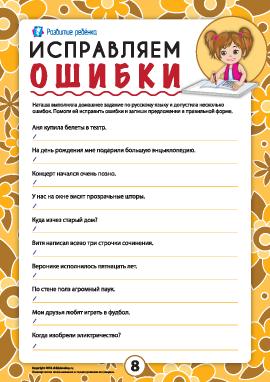 Исправляем ошибки №8 (русский язык)