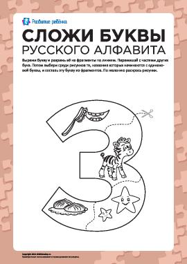 Сложи букву «З» (русский алфавит)