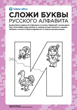 Сложи букву «И» (русский алфавит)