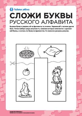 Сложи букву «П» (русский алфавит)