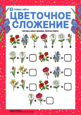 Цветочное сложение до 20-ти