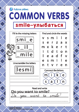 Учим английские глаголы: to smile (улыбаться)