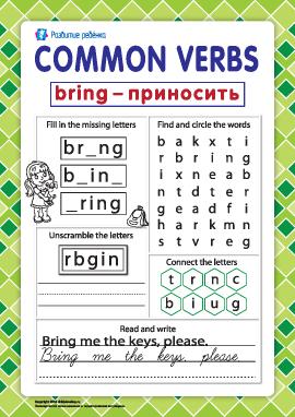 Учим английские глаголы: to bring (приносить)