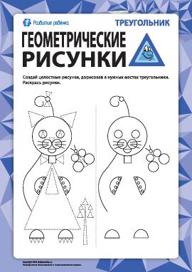 Геометрические рисунки: дорисуй треугольники