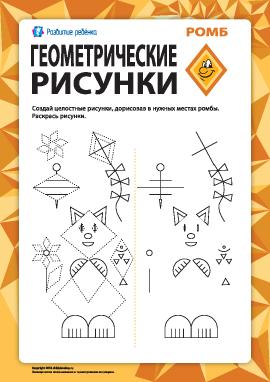 Геометрические рисунки: дорисуй ромбы