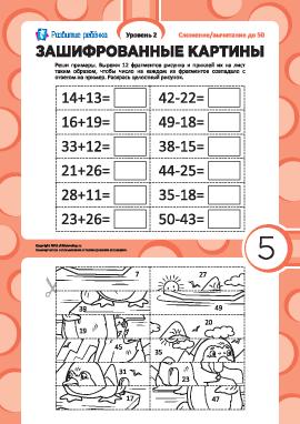 Зашифрованные картины №5: сложение и вычитание в пределах 50