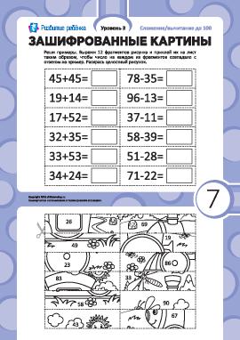 Зашифрованные картины №7: сложение и вычитание в пределах 100