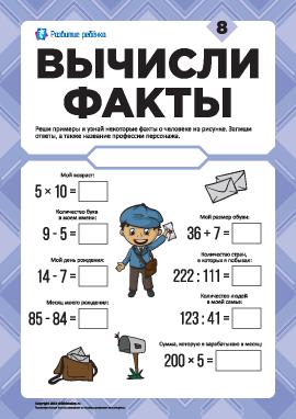 Вычисли факты: досье почтальона в примерах
