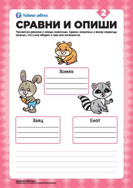 Опиши рисунки и сравни №2 (животные)