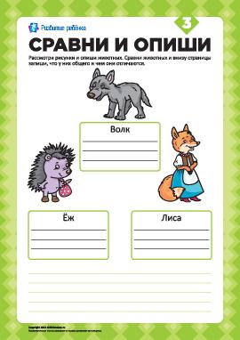 Опиши рисунки и сравни №3 (животные)