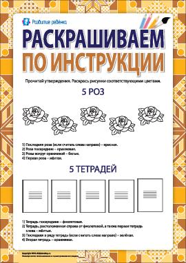 Раскрась по инструкции (розы и тетради)