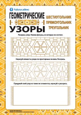 Геометрические узоры (шестиугольник, прямоугольник, треугольник)