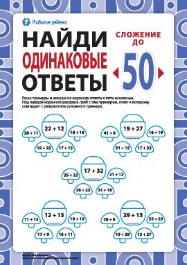 Найди одинаковые ответы: сложение в пределах 50