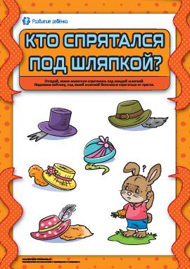 Животные. Кто спрятался под шляпкой?