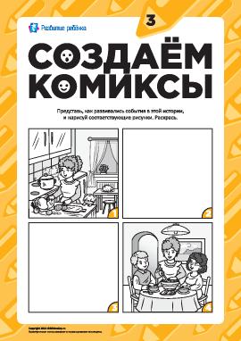 Создаем комиксы №3