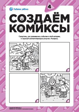 Создаем комиксы №4