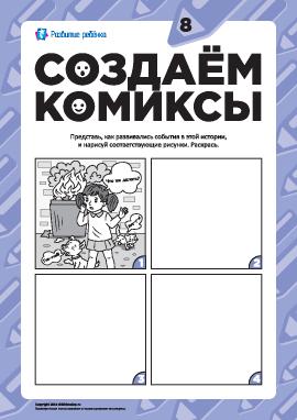 Создаем комиксы №8