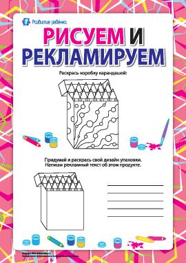 Рисуем и рекламируем: коробка карандашей