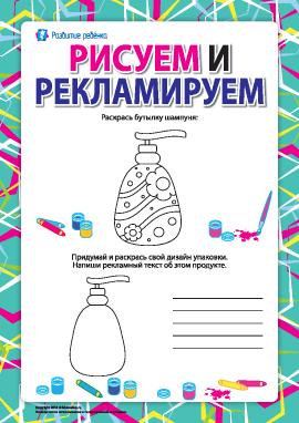 Рисуем и рекламируем: бутылка шампуня
