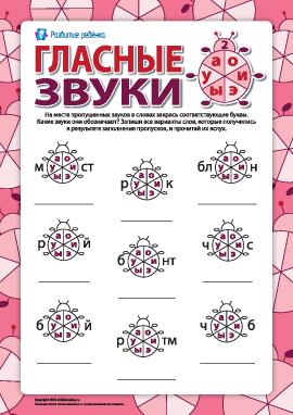 Различаем гласные звуки и буквы №2  (А, О, У, И, Э, Ы) (русский язык)