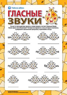 Различаем гласные звуки и буквы №4  (А, О, У, И, Ы) (русский язык)