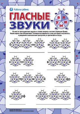 Различаем гласные звуки и буквы №7  (А, У, Ы, И, Я) (русский язык)