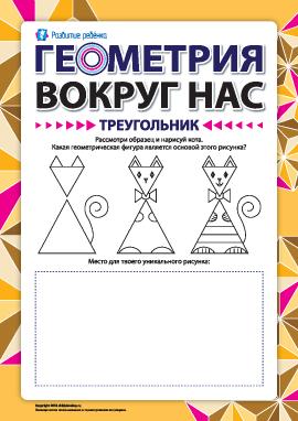Геометрические рисунки: треугольник