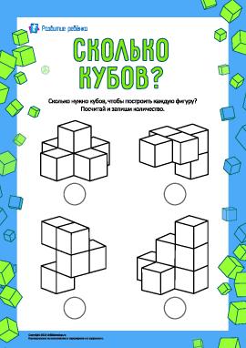 Сколько кубов? Развиваем логическое мышление