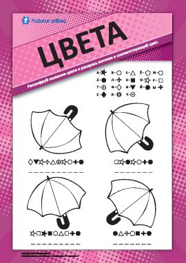 Названия цветов: раскрась зонтики
