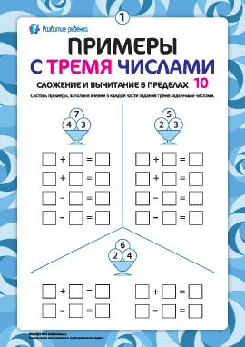 Действия с тремя числами №1: сложение и вычитание в пределах 10